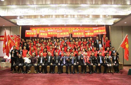 龙8游戏南方事业部2018年度战略规划会议圆满成功!
