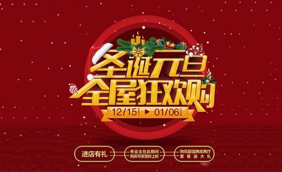 圣诞元旦狂欢购:2万左右,两房两厅全套家具送到家!