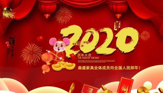 森盛家具2020年春节放假通知