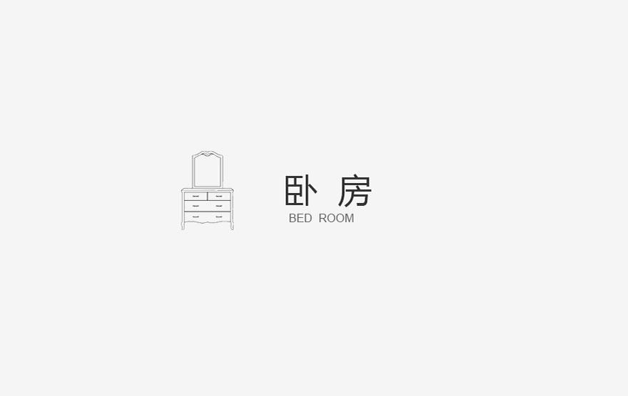 武汉意式卧房
