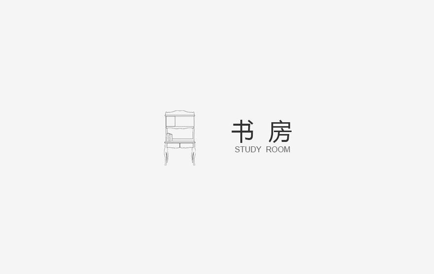 武汉意式书房