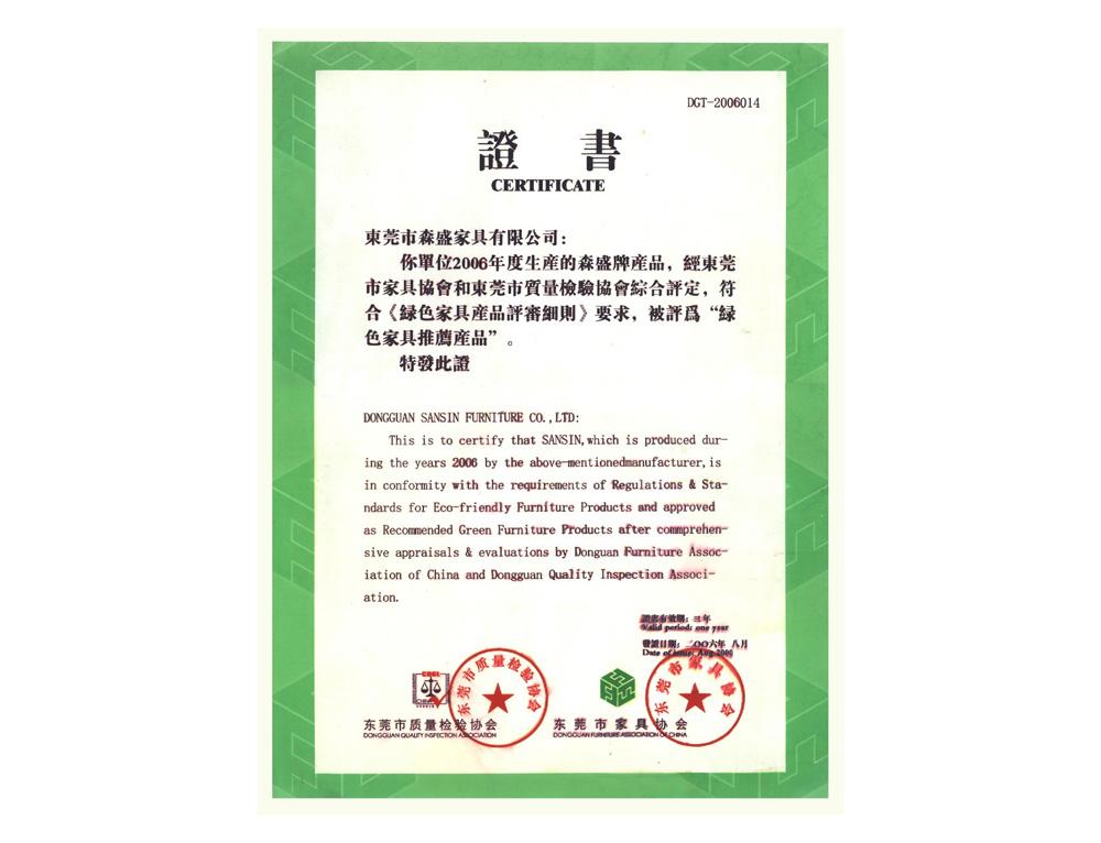 绿色家具推荐证书