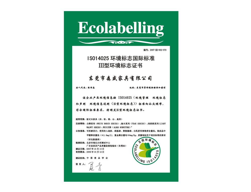 0807 III型环境标志证书