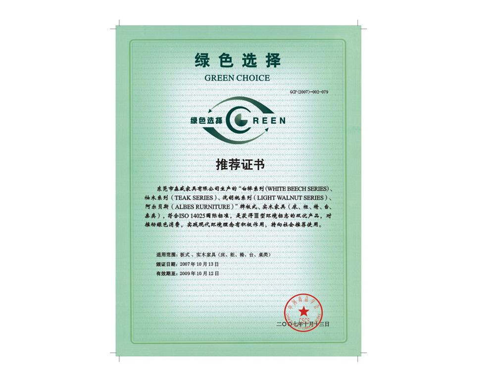 0807 绿色选择推荐证书