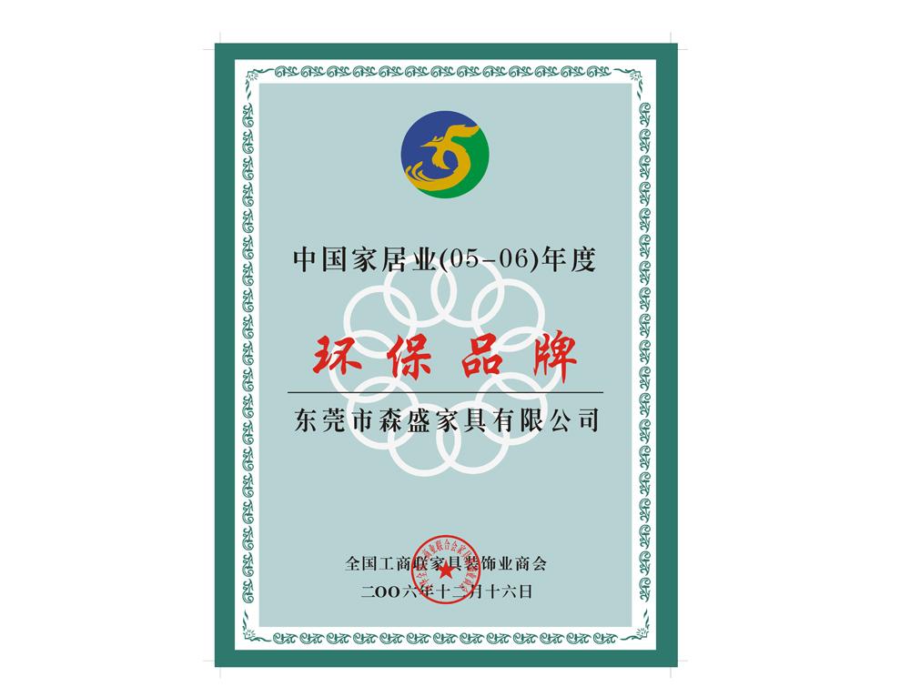 环保品牌证书
