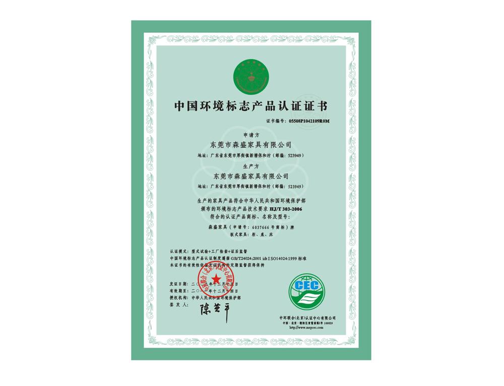 绿色环境证书(十环认证)