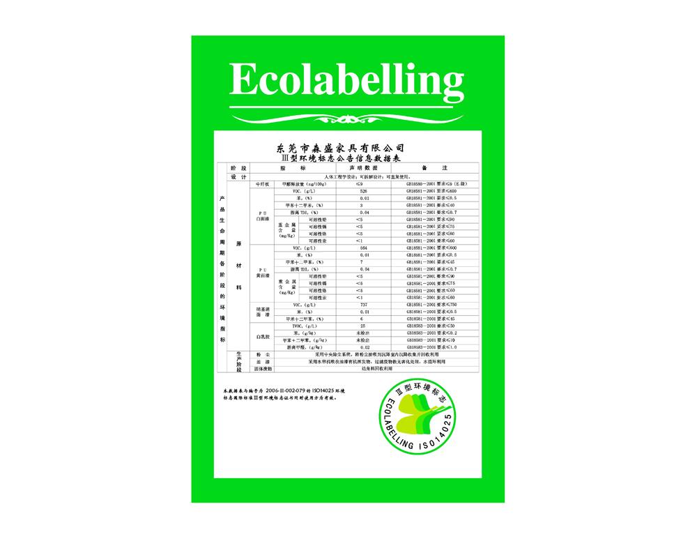III型环境标志证书