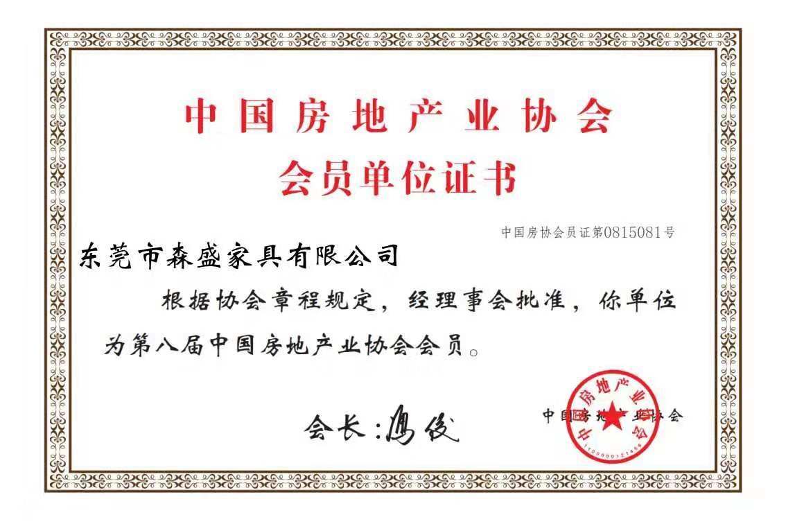 中国房地产协会会员单位