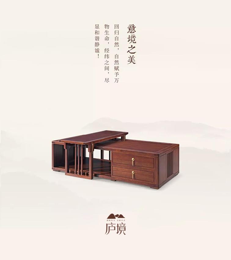 森盛家具实木新中式庐境
