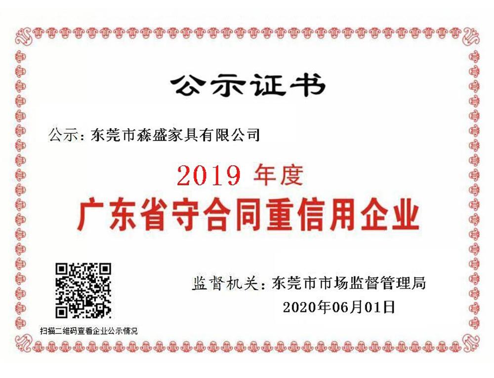 广东守合同重信用企业证书森盛家具